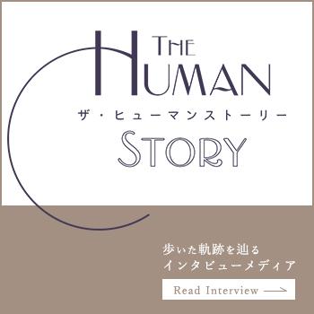 ホクセイプロダクツ株式会社 冨田昇太郎