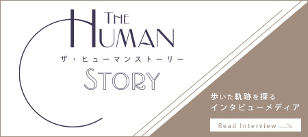沖 祐生| HUMAN STORY